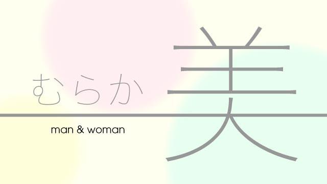 むらか美 man & woman