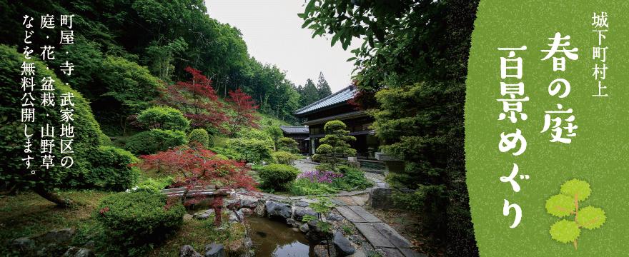 城下町村上 春の庭 百景めぐり