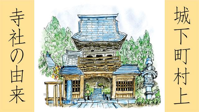 城下町村上 寺社の由来