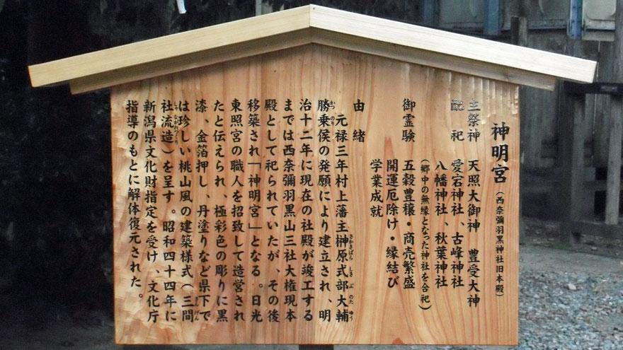 haguro-sinmeigu_dscf2968