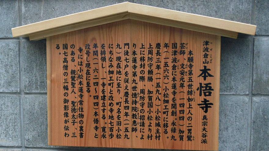 hongoji_dscf2388