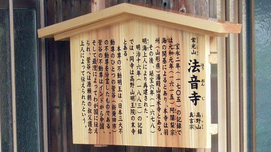 houonji_dscf2304