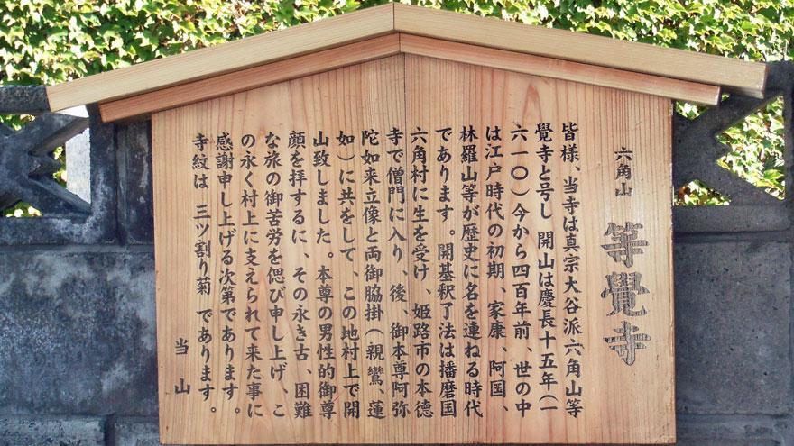 tougakuji_dscf2941