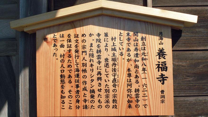 youfukuji_dscf2366