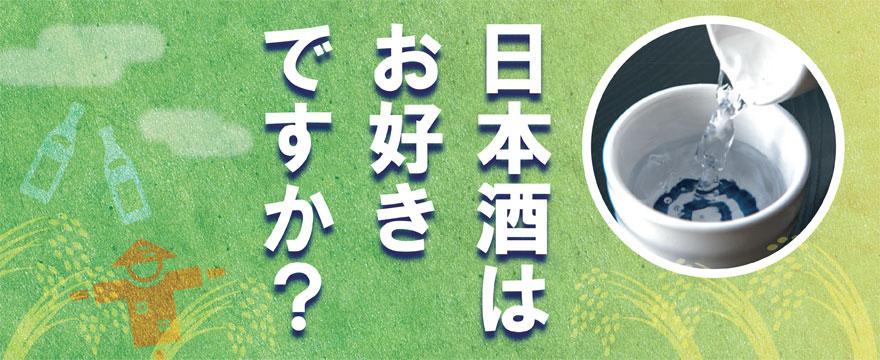 日本酒はお好きですか?