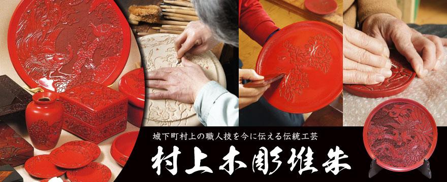 伝統工芸 村上木彫堆朱