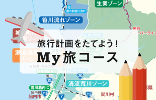 旅行計画をたてよう!My旅コース