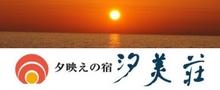 夕映えの宿 汐美荘