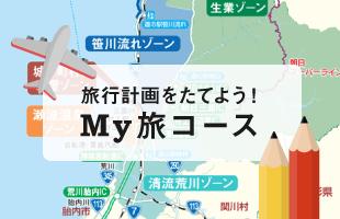 My旅コース