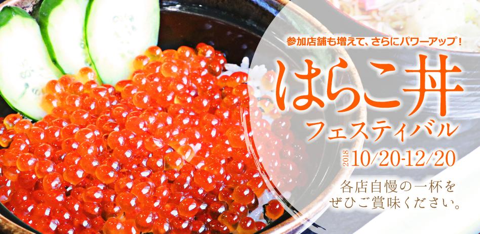 はらこ丼フェスティバル2018