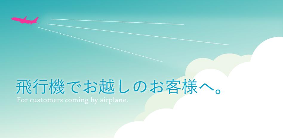 飛行機でお越しのお客様へ。