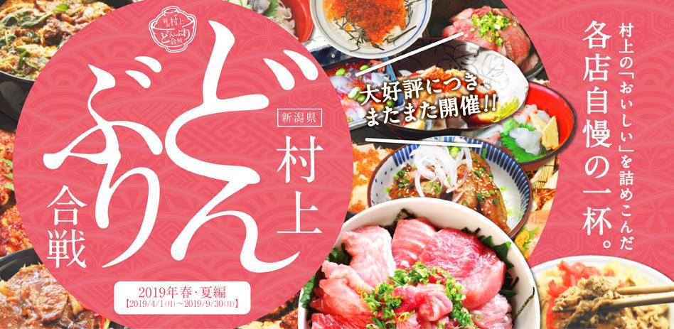 村上どんぶり合戦 2019年 春・夏編