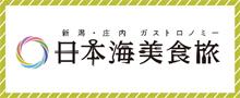 新潟・庄内 ガストロノミー/日本海美食旅