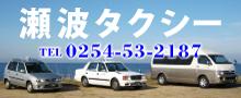 瀬波タクシー
