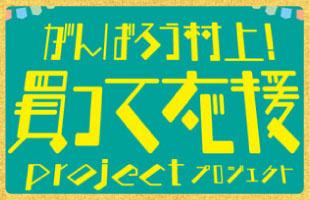 #買って応援プロジェクト