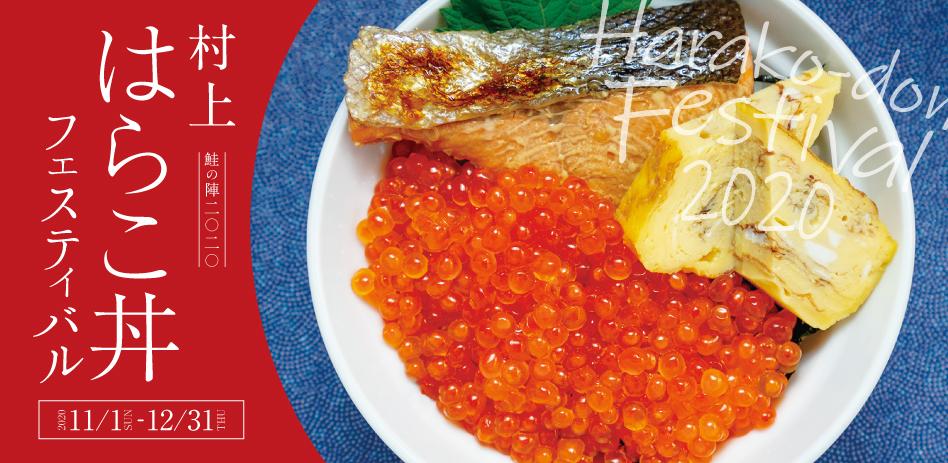 鮭の陣2020 村上 はらこ丼フェスティバル