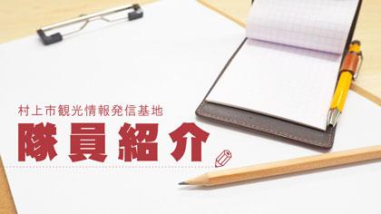 村上市観光情報発信基地 隊員紹介!